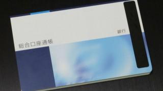 福岡の銀行で口座を開いた時の話