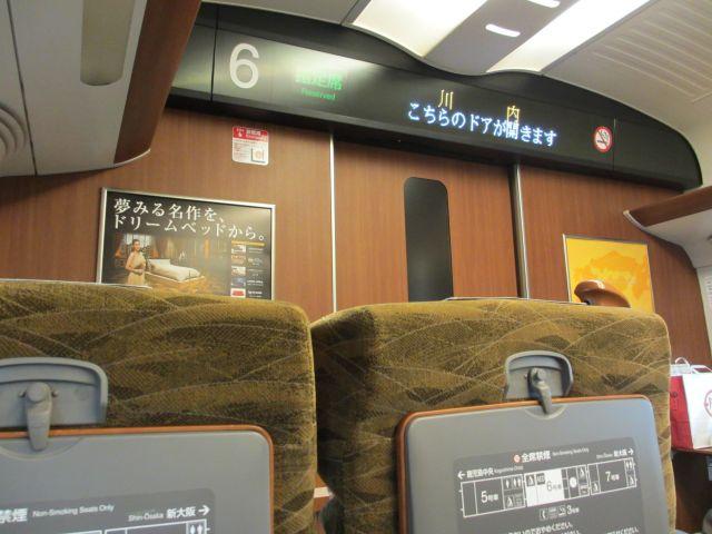 鹿児島から新幹線