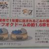福岡で量を表現する時は、東京ドームではなくヤフオクドーム何杯分と例えます