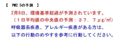 PM25予測2