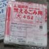 福岡市の指定ごみ袋は結構高い。値段は1リットル1円相当