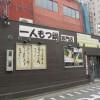 「元祖博多麺もつ屋」一人もつ鍋専門店@天神南(春吉)