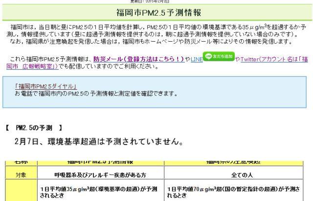 PM25予測
