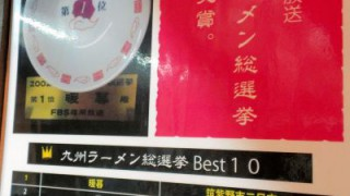 ラーメン暖暮(だんぼ)@中洲川端駅でとんこつラーメン
