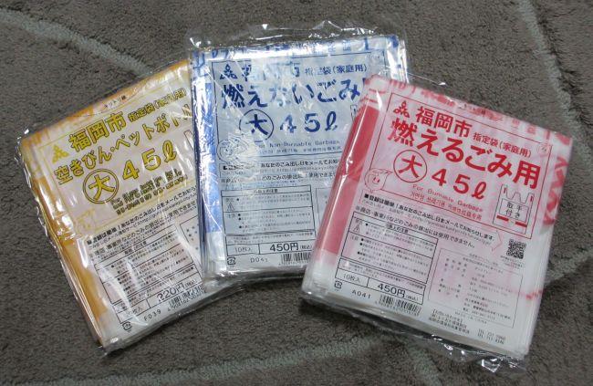 福岡市ごみ袋