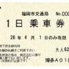 お得な乗車券。地下鉄1日乗り放題!