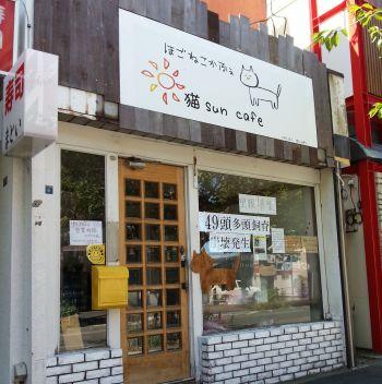 猫さんカフェs