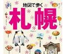「地図で歩く札幌」のKindle版を購入
