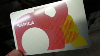 SAPICAをゲット