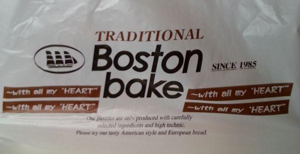 ボストンベイク袋