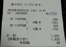 札幌の100円回転寿司でタッチパネルのお店(スシロー、はま寿司、魚べいなど全国チェーン店も)