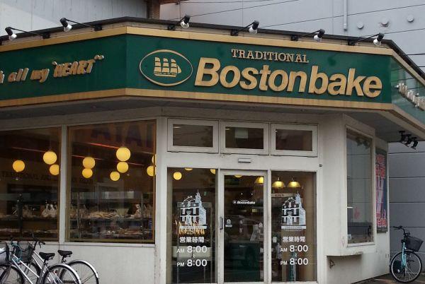ボストンベイク店舗