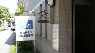 札幌駅周辺は無料の駐輪場がない。よって有料駐輪場の使い方