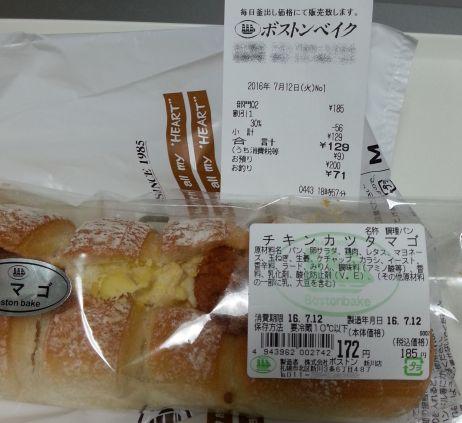 チキンカツタマゴ値段