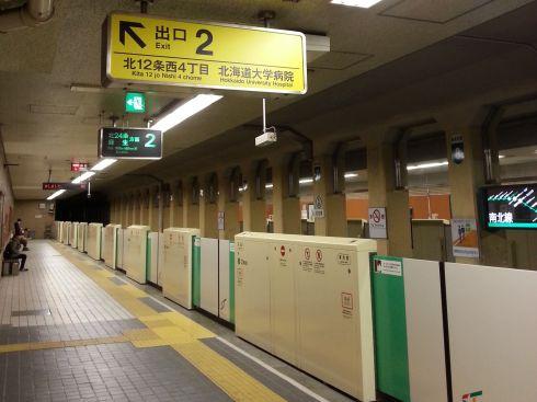 地下鉄の柵