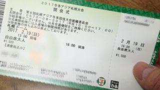 冬季アジア札幌大会のチケット取ったよ