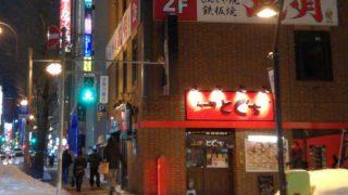 赤味噌@らー麺とぐち南3条店(豊水すすきの)