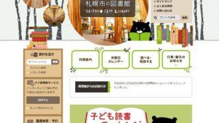 札幌市図書館の「電子図書館」を試してみました