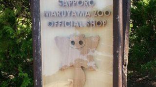 円山動物園訪問記(写真多し2MB程あり注意)