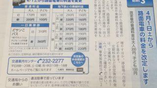 札幌の路面電車は4月値上げ&雪の様子と自転車
