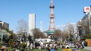大通公園。春っぽいね