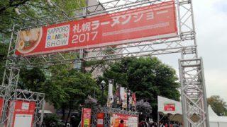 札幌ラーメンショー2017 Again