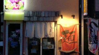 みそラーメン@らー麺こぶし(北13条東)