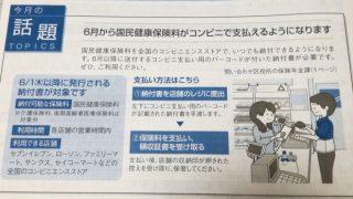 札幌でも国保料がコンビニで支払えるようになった